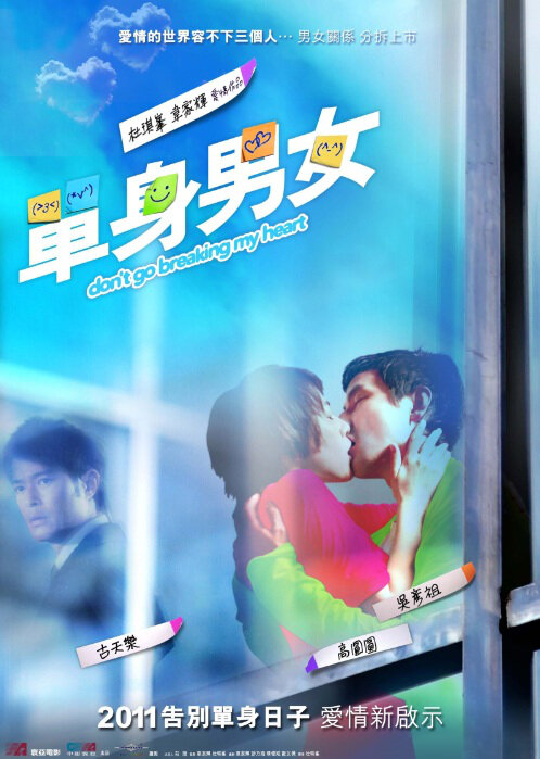 Don't Go Breaking My Heart Movie Poster, 2011 Chinese Romance Movie