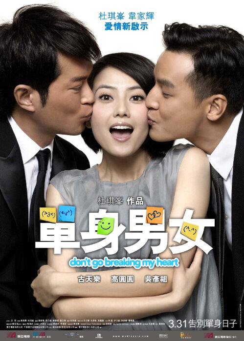Don't Go Breaking My Heart Movie Poster, 2011