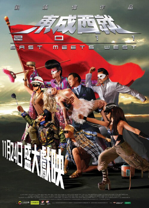 East Meets West 2011 Movie Poster, 2011 Chinese Comedy Movie