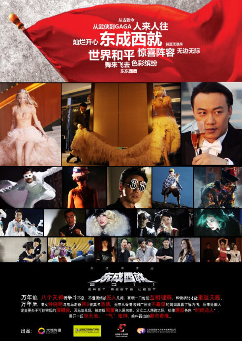 East Meets West 2011 Movie Poster