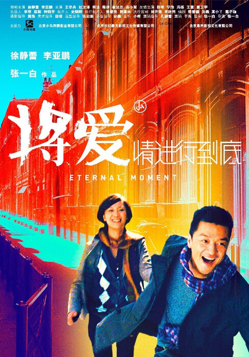 Eternal Moment Movie Poster, Chinese Comedy Film 2011