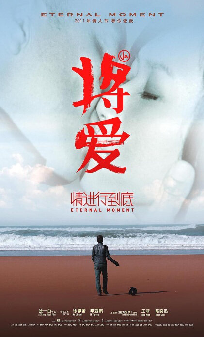 Eternal Moment Movie Poster, 2011