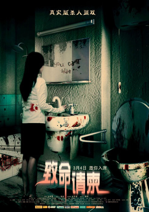 Fatal Invitation Movie Poster, Chinese Horror Film 2011