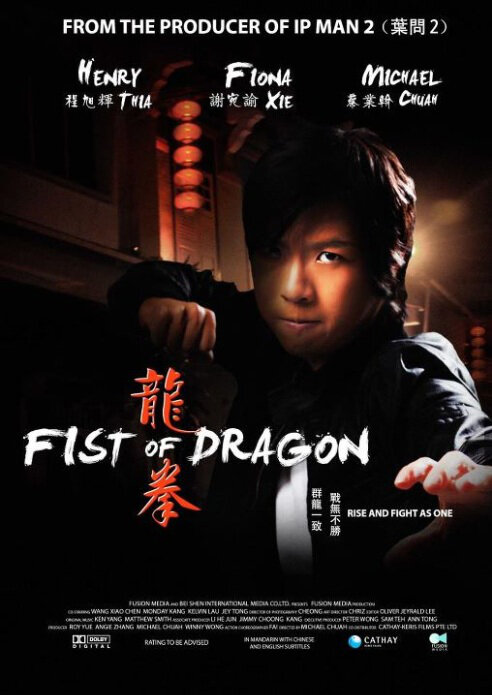 Fist of the Dragon Movie Poster, 2011 Singapore Movie