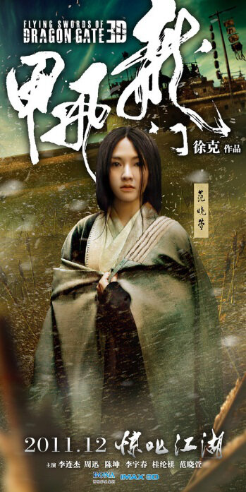 Flying Swords of Dragon Gate Movie Poster, 2011