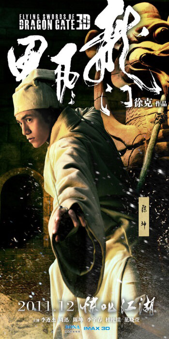 Flying Swords of Dragon Gate Movie Poster, 2011, Zhou Xun