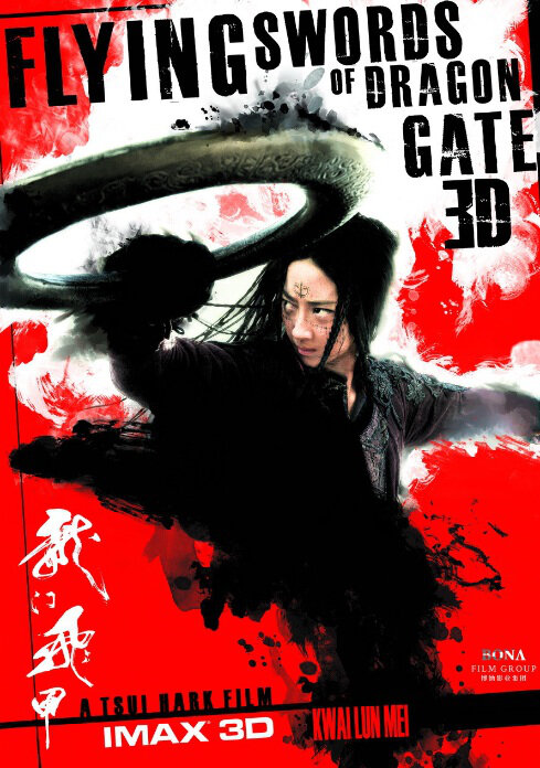 Flying Swords of Dragon Gate Movie Poster, 2011, Kwai Lun-Mei