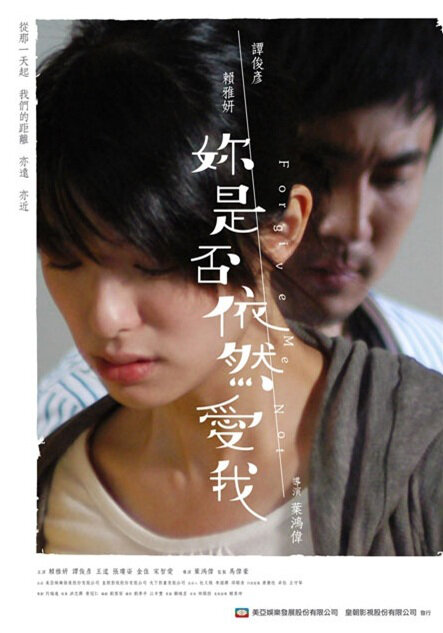 Forgive Me Not Movie Poster, 2011 Chinese film