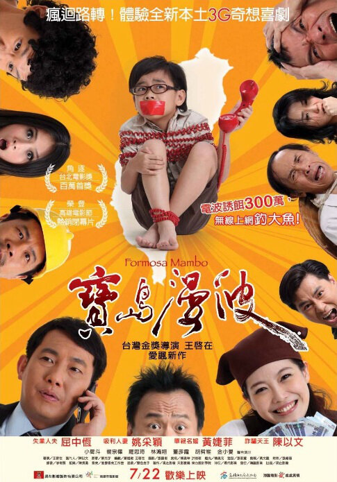 Formosa Mambo Movie Poster, 2011