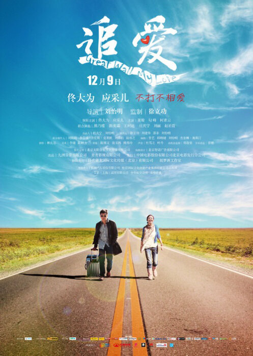Great Wall, My Love Movie Poster, 2011 Chinese Romance Movie