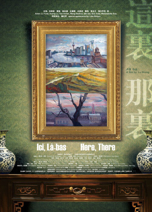 Here, There Movie Poster, 2011 Chinese film