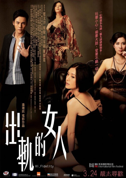 Hi, Fidelity Movie Poster, 2011 Chinese Romance Movie