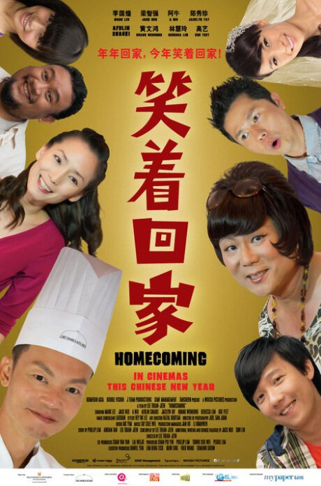 Homecoming Movie Poster, 2011 Singapore Movie
