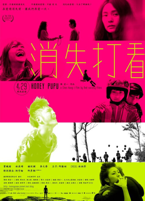 Honey Pupu Movie Poster, 2011, Lin Chenxi