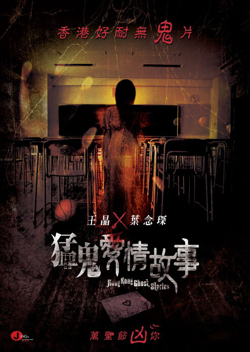 Hong Kong Ghost Stories Movie Poster, 2011 Chinese Horror Movie
