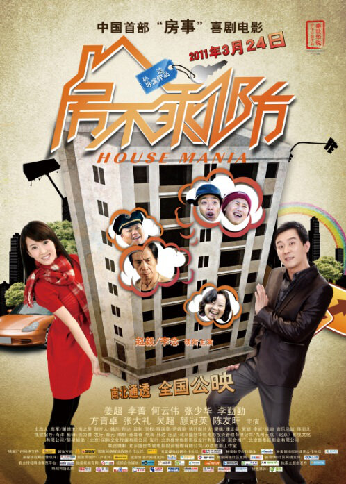 House Mania Movie Poster, 2011 Chinese Romance Movie