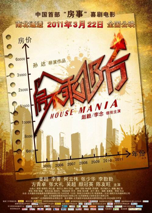 House Mania Movie Poster, 2011