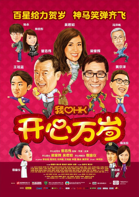 I Love Hong Kong Movie Poster, 2011 Chinese Comedy Movie