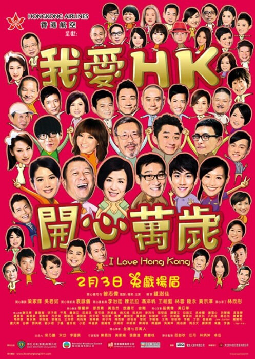 I Love Hong Kong Movie Poster, 2011, Alfred Cheung