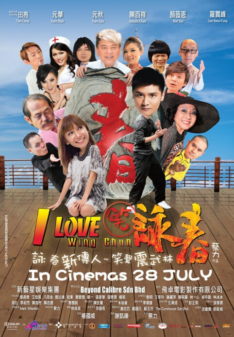 I Love Wing Chun Movie Poster, 2011