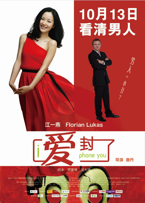 I Phone You Movie Poster, 2011 Chinese film