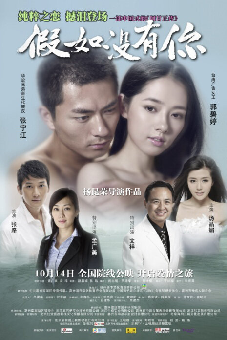 If Without You Movie Poster, 2011 Chinese Romance Movie