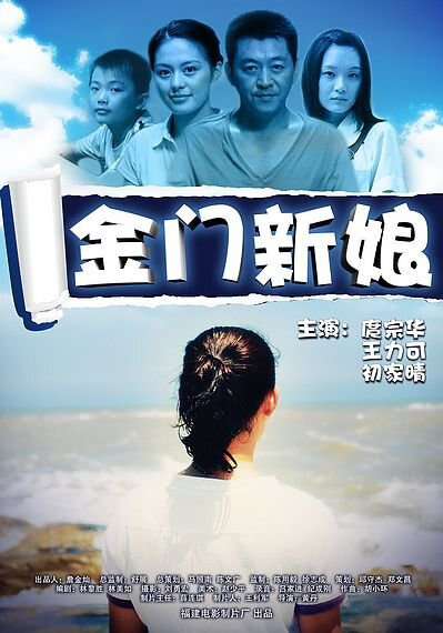Jinmen Bride Movie Poster, 2011