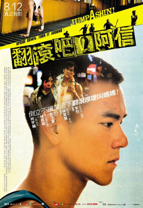 Jump Ashin! Movie Poster, 2011 Taiwan Movie