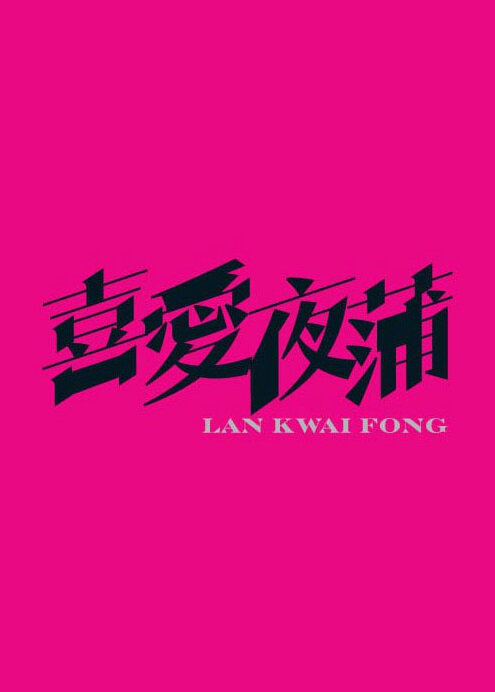 Lan Kwai Fong Movie Poster, 2011 Hong Kong Movie