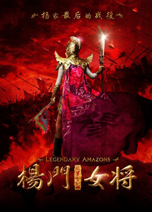 Legendary Amazons Movie Poster, Chinese Action Film 2011