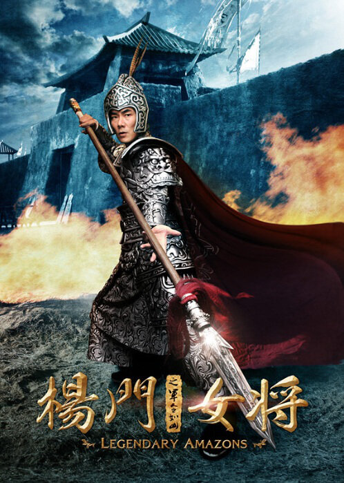 Legendary Amazons Movie Poster, 2011, Richie Ren Xian-Qi