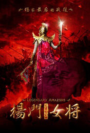 Legendary Amazons Movie Poster, 2011 Hong Kong Movie
