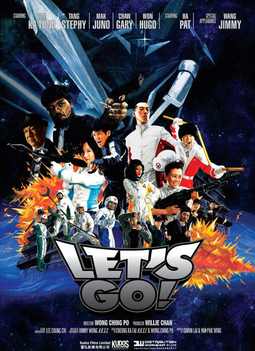 Let's Go! Movie Poster, 2011 Chinese Fantasy Movie