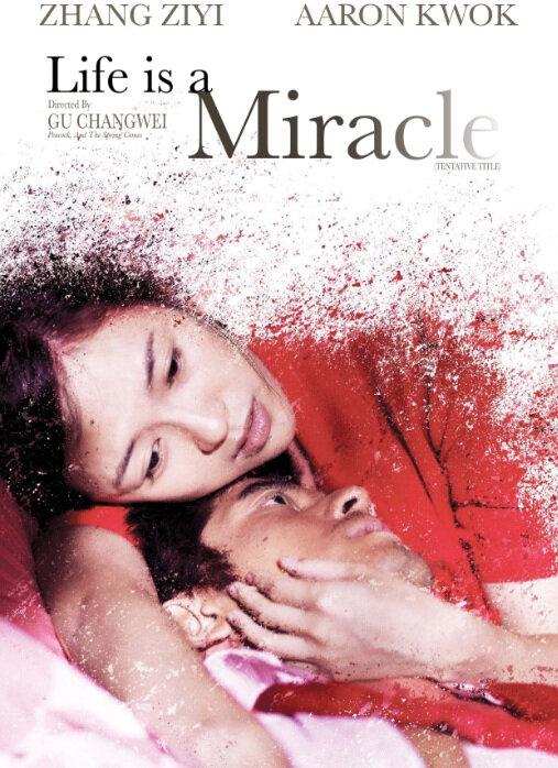 Life Is a Miracle Movie Poster, 2011, Zhang Ziyi