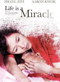 Life Is a Miracle Movie Poster, 2011
