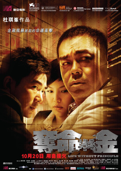 Life without Principle Movie Poster, 2011 Hong Kong Movie