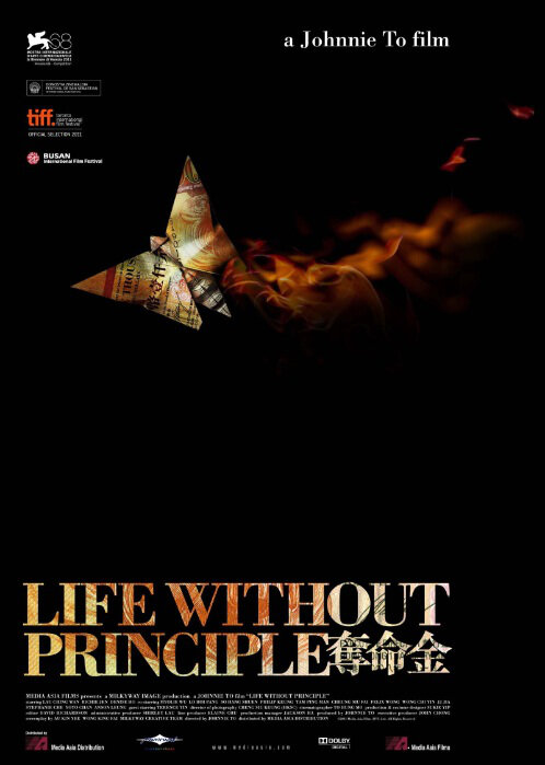 Life without Principle Movie Poster, 2011