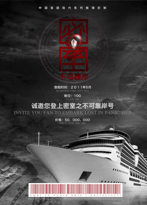 Lost in Panic Cruise Movie Poster, 2011