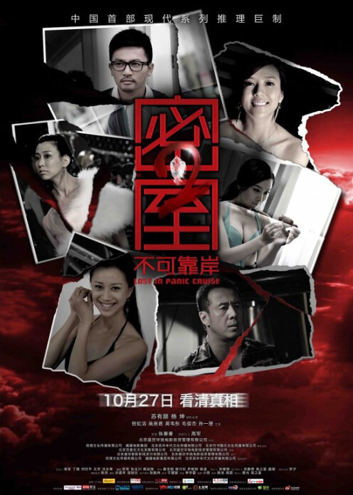 Lost in Panic Cruise Movie Poster, 2011, Mao Junjie