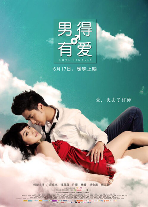 Love Finally Movie Poster, 2011 Chinese film