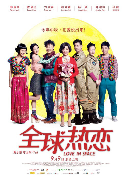 Love in Space Movie Poster, 2011 Chinese Comedy Movie