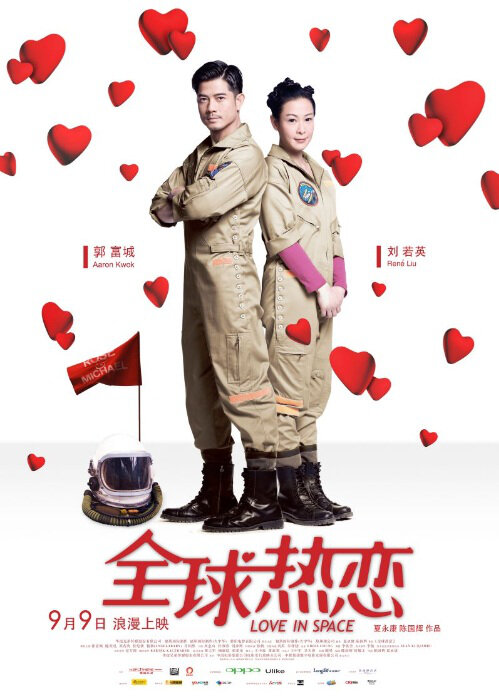 Love in Space Movie Poster, 2011