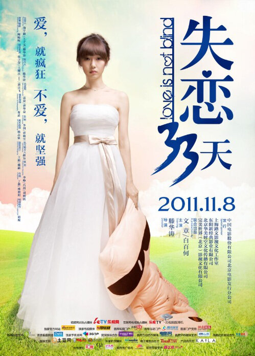 Love Is Not Blind Movie Poster, 2011, Bai Baihe