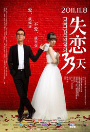 Love Is Not Blind Movie Poster, 2011 best chinese romance movie