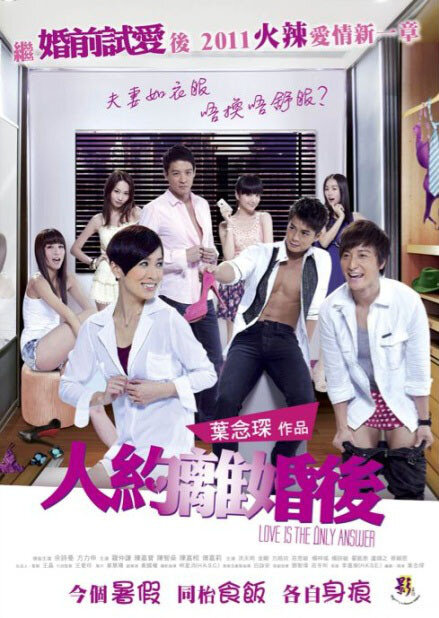 Love Is the Only Answer Movie Poster, 2011 Chinese Romance Movie