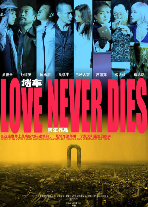 Love Never Dies Movie Poster, 2011 Chinese Romance Movie