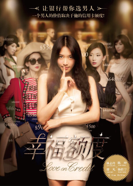 Love on Credit Movie Poster, 2011 Chinese Romance Movie