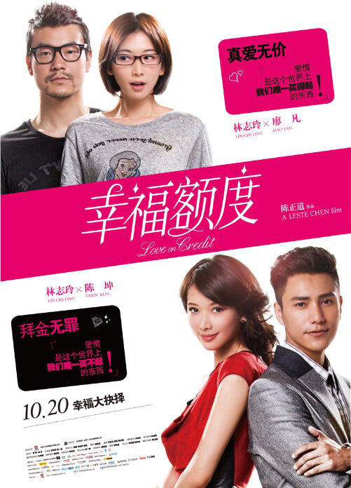 Love on Credit Movie Poster, 2011