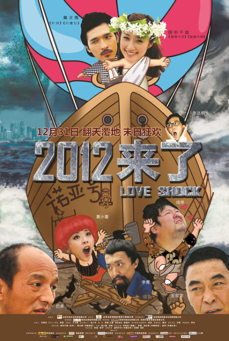 Love Shock Movie Poster, 2011 Chinese Romance Movie