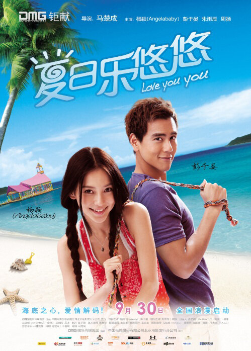 Love You You Movie Poster, 2011 Chinese Romance Movie